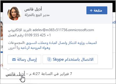 هوفيركارد، تظهر معلومات جهه الاتصال الخاص ب# المستخدم و# عضويه المجموعه
