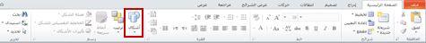 """علامة التبويب """"الصفحة الرئيسية"""" مع تمييز """"أشكال"""" في PowerPoint 2010."""