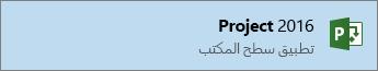 """ارتباط Project 2016 في قائمة """"البدء"""""""