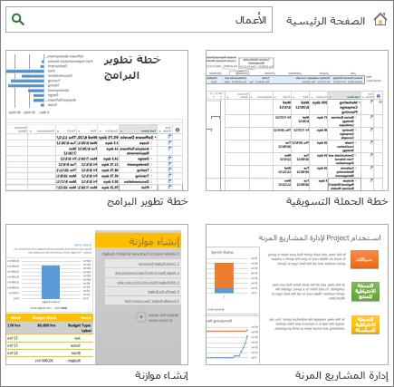 """لقطة شاشة لقوالب خطة مشروع في فئة """"الأعمال""""."""