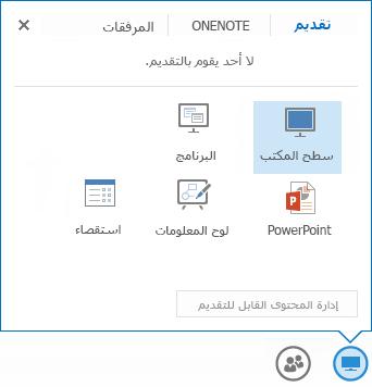 """لقطة شاشة لقائمة المشاركة تظهر فيها علامة التبويب """"تقديم"""" محددة وتعرض كافة خيارات المشاركة"""