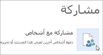 """صورة الزر """"مشاركة مع أشخاص"""" في Word Online"""