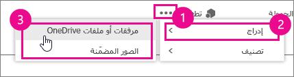 خيارات Outlook Web App إضافية، مرفقات أو صور