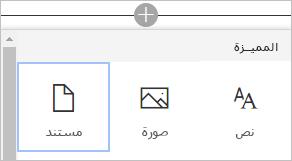 تضمين رسم Visio تخطيطي في أمر صفحة SharePoint