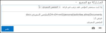 عنوان URL لمستند في نشرة ملف أخبار تم تنسيقه بواسطة نص العرض