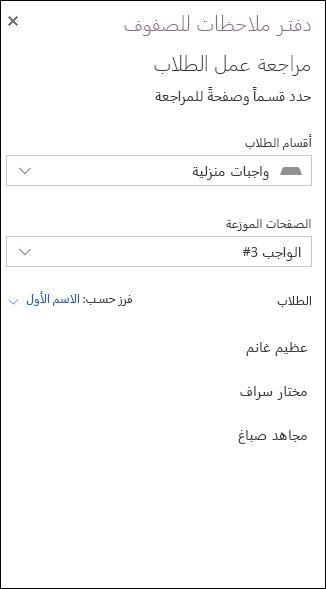 مثال لقطه شاشه ل# خيارات ل# مراجعه العمل ل# الطلاب