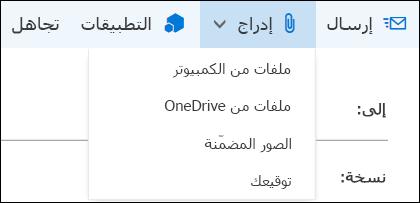 إضافة توقيع بريد إلكتروني في Outlook على ويب