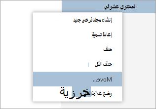 """لقطة شاشة لقائمة سياق """"المجلدات"""" مع تحديد """"نقل"""""""
