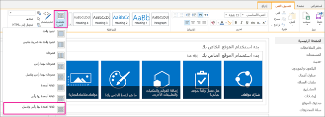 """صورة تُظهر كيفية اختيار """"تخطيط النص"""" لتصميم الصفحة الرئيسية."""