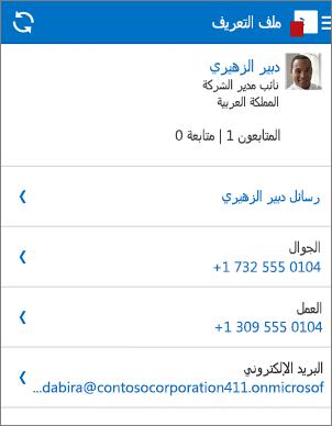 صفحة ملف التعريف في تطبيق Yammer
