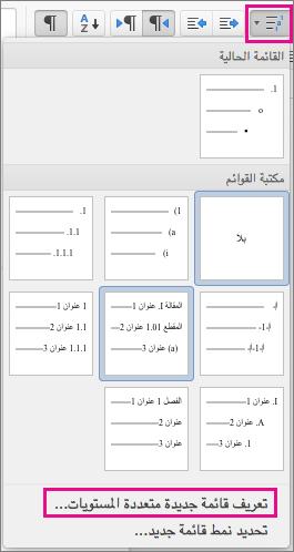 """على علامة التبويب """"الصفحة الرئيسية""""، يتم تمييز أيقونة «القائمة متعددة المستويات» و»تعريف القائمة متعددة المستويات الجديدة»."""