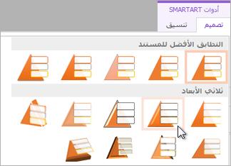 تطبيق نمط SmartArt