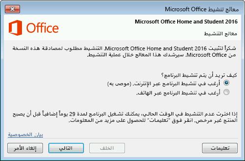 عرض معالج تنشيط Microsoft Office