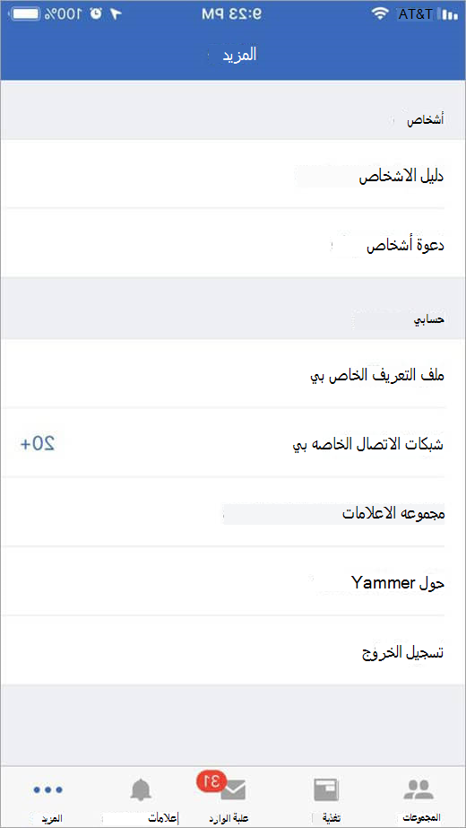 صفحه Yammer iOS تسرد المزيد من الخيارات