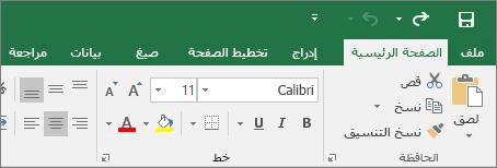 إظهار الشريط ذي النسق الملون في Excel 2016