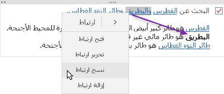 يعرض ارتباط تشعبي تم تحديده ويتم نسخه إلى موقع جديد