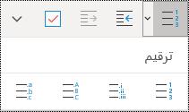 """أزرار القائمة المرقّمة في شريط قائمة """"الصفحة الرئيسية"""" في OneNote for Windows 10."""