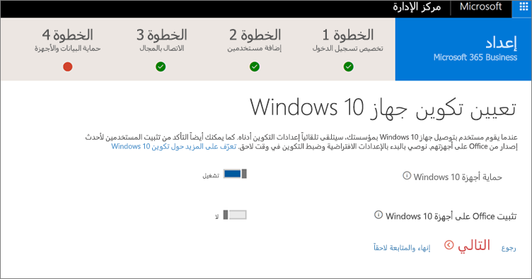 لقطة شاشة لصفحة إعداد أجهزة Windows 10