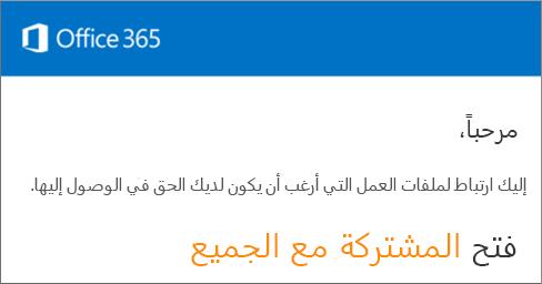 افتح رسالة البريد الإلكتروني وانقر فوق «فتح موقع الويب».