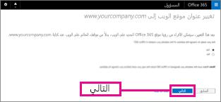 """على الصفحة """"تغيير عنوان موقع ويب""""، اختيار """"التالي"""""""