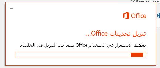 """مربع الحوار """"تحديثات Office"""""""
