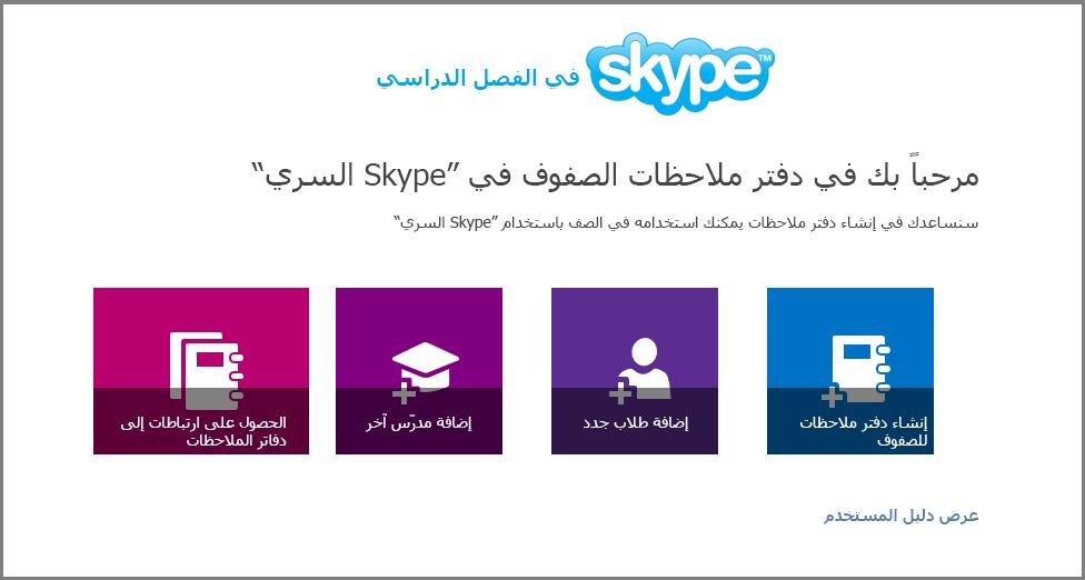 مرحباً بك في Mystery Skype
