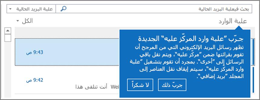 صورة توضح شكل علبة وارد المركّز عليه عندما تظهر للمستخدمين وتتم إعادة فتح Outlook.