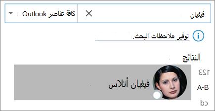 استخدام البحث في Outlook للعثور علي جات الاتصال