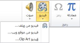 الزر الموجود على الشريط لإدراج فيديو عبر الإنترنت في PowerPoint 2010