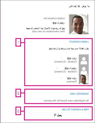 صفحة جهات الاتصال المرتبطة