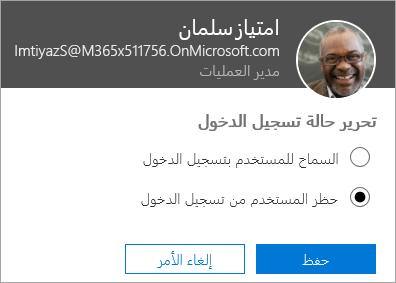 لقطه شاشه ل# تسجيل الدخول الي مربع حوار الحاله في Office 365