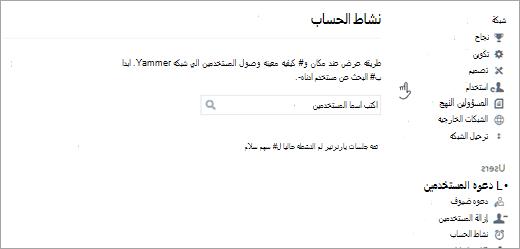 """لقطه شاشه ل# """"نشاط حساب"""" ل# مستخدم ما يظهر ليس نشط Yammer جلسات (تسجيل)"""