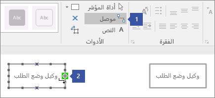 يشير 1 الي اداه الموصل، 2 يشير الي المؤشر يؤدي تمرير الماوس فوق اخضر تمييز نقطه اتصال علي شكل فتره تواجد