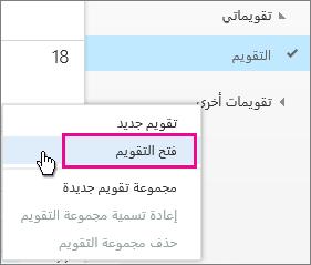 """القائمة """"فتح التقويم"""" في Outlook Online"""