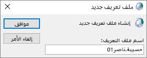 ملف تعريف لبريد Outlook جديد يتم إعداده لـ kerimills