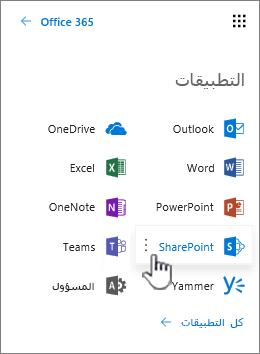 قائمه تطبيق office 365 من زر مشغل التطبيقات