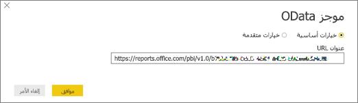 عنوان رابط موجز OData لتطبيق Power BI Desktop