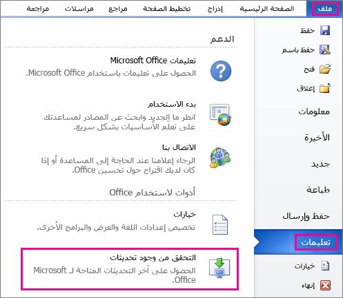 التحقق من تحديثات Office في Word 2010 يدوياً
