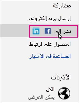 تحديد شبكة اجتماعية للنشر إليها