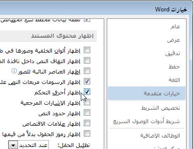 خيارات Word