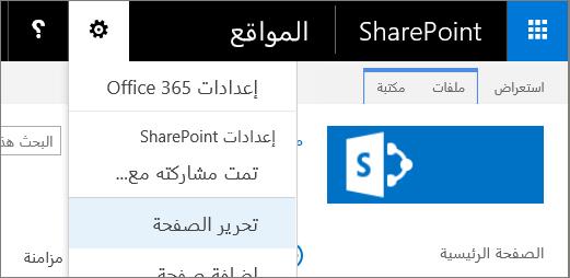 اعدادات 2016 SharePoint القائمه المنسدله