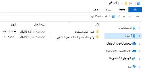 لقطه شاشه تعرض المجلدات المزامنه ل OneDrive و# المواقع.