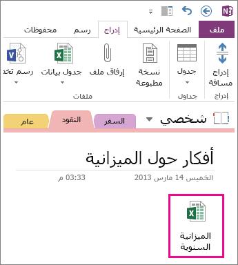 إدراج ملف Excel موجود