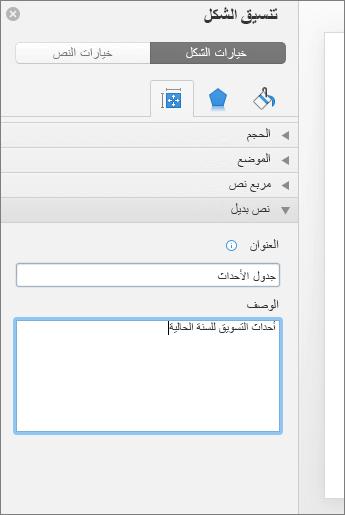 """لقطة شاشة للجزء """"تنسيق الشكل"""" مع مربعات """"نص بديل"""" تصف الجدول المحدد"""