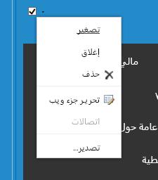 """قائمه جزء ويب ل# تحديد """"تحرير جزء ويب"""""""