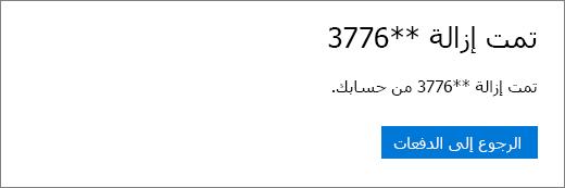 صفحه التاكيد بعد ازاله حساب البنكي.