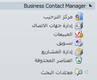 "مجلد Business Contact Manager موسع في ""جزء التنقل"""