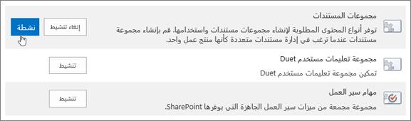 نماذج ل# ميزات مجموعه ثيسيتي التي ف# يمكنك تنشيط ل SharePoint