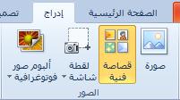 """الامر """"قصاصه فنيه"""" علي علامه التبويب ادراج في الشريط في PowerPoint 2010"""