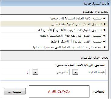 قاعدة لتطبيق تنسيق النص الأحمر على الأرقام أقل من 0.